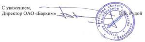 podpis%20barhim[1]